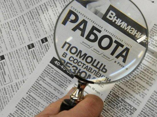 В Ярославской области безработица - то ли есть, то ли ее нет