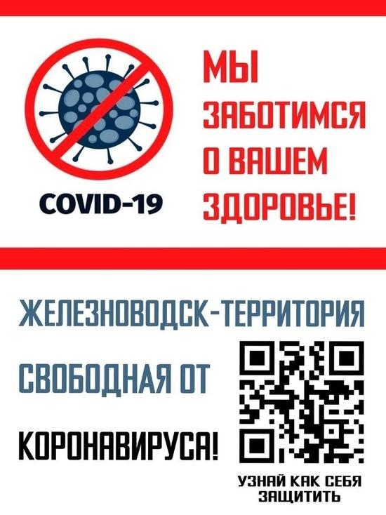 Евгений Моисеев: Железноводск свободен от коронавируса