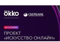 Сбербaнк и Оkko запускают проект «Искусство онлайн»