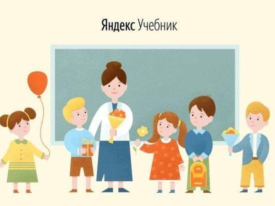 Яндекс поможет воронежским школьникам перейти на дистанционное обучение