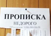 Калмыцкий сельчанин стал фигурантом уголовного дела за фиктивную прописку