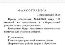 В Ярославле городские власти обязали ТСЖ обеспечить явку избирателей на 22 апреля