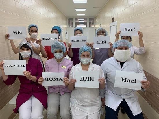 Кубанские врачи присоединились к флешмобу против распространения коронавируса