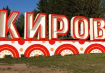 20 деревень Слободского района хотят стать частью Кирова