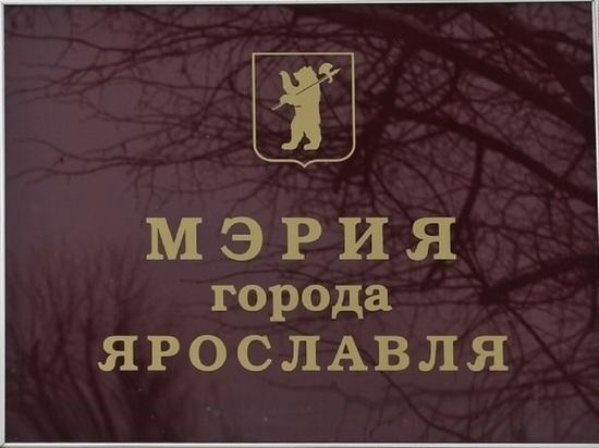 Из-за коронавируса в мэрии Ярославля отменили общегородское совещание