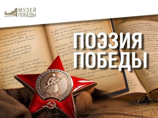 В конкурсе «Поэзия Победы» предлагают принять участие псковичам