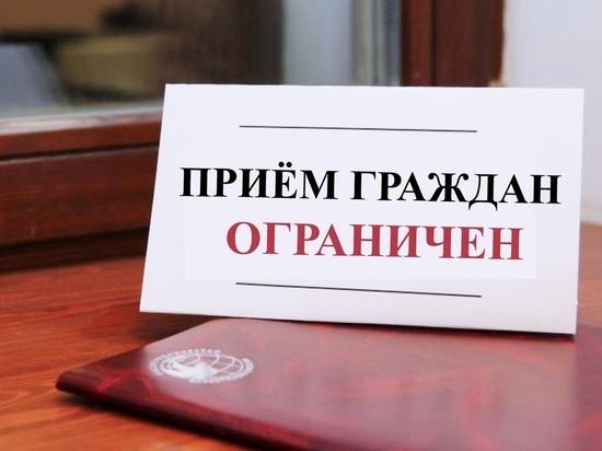 В Калуге ряд ведомств ограничили прием граждан