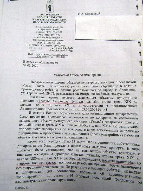 Ярославские власти требуют наказать владельца усадьбы Андроновых за снос зданий