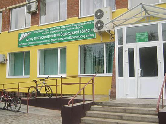 Служба занятости населения Вологодчины временно перешла на новый режим работы