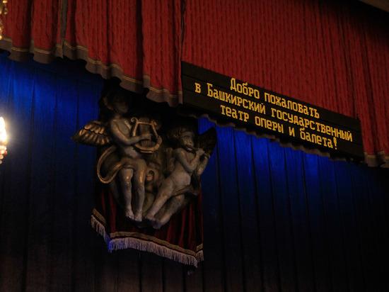В Башкирии спектакли и концерты будут проходить при пустых залах