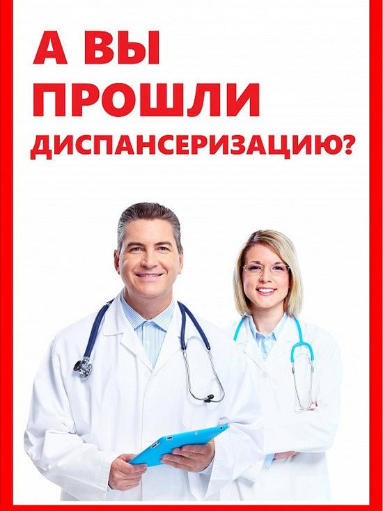 В Ярославской области из-за коронавируса приостановили диспансеризацию
