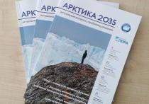 ПОРА будет выпускать журнал «Арктика-2035»