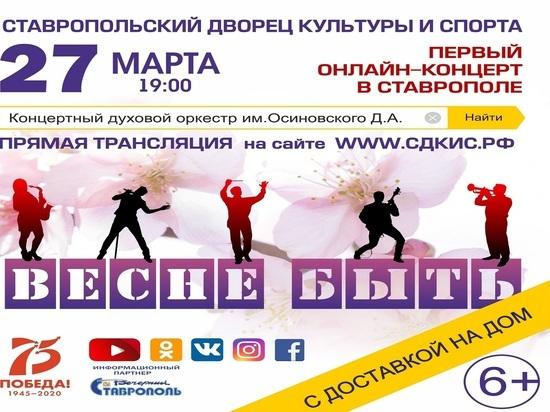 Концерт с доставкой на дом даст духовой оркестр Ставрополя