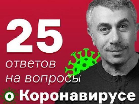 Доктор Комаровский рассказал, какие лекарства нужны в эпидемию