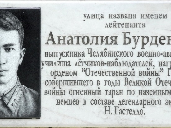 Выпускник челябинского авиационного училища геройски погиб в экипаже Николая Гастелло