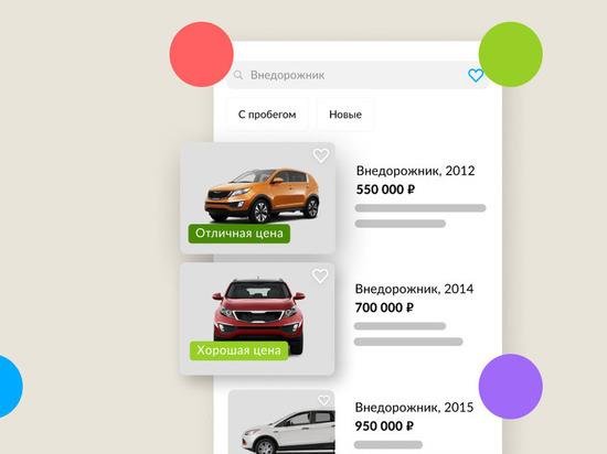 Заработал бесплатный интернет-сервис оценки подержанной машины перед покупкой
