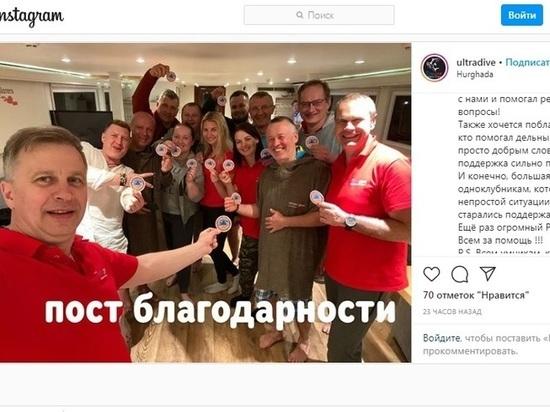 Томские дайверы, застрявшие в Египте на 11 дней из-за пандемии коронавируса, вернулись в Россию