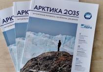 В Москве представили журнал «Арктика-2035»