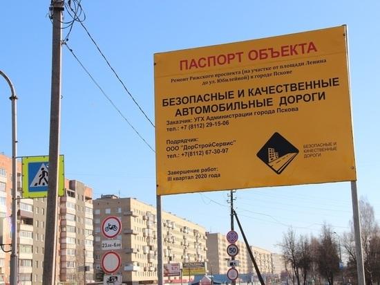 В Пскове начали ремонтировать Рижский проспект