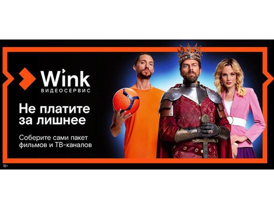 Новый тариф от Ростелекома «Трансформер» в Wink