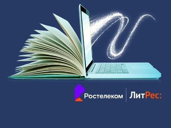 «Ростелеком» и «ЛитРес» открывают бесплатный доступ к 150 000 электронных книг