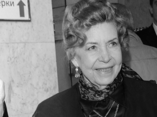 На94-м году жизни скончалась  национальная  исполнительница  СССР Инна Макарова