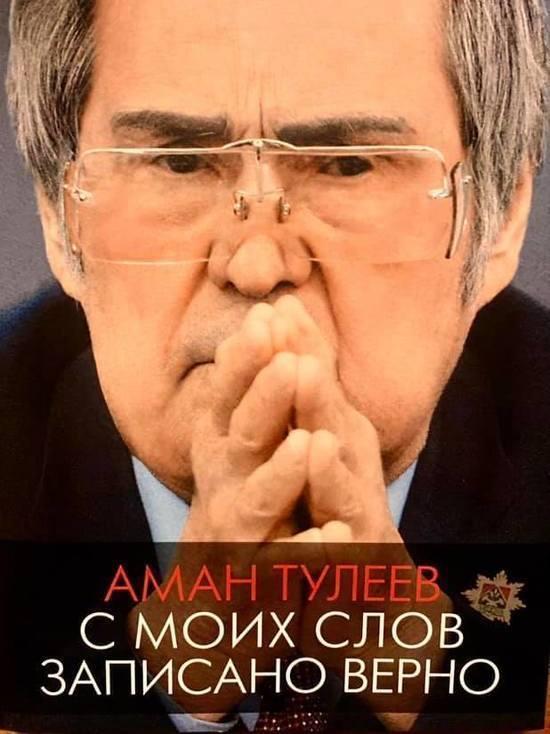 Тулеев впервые подробно расскажет о трагедии