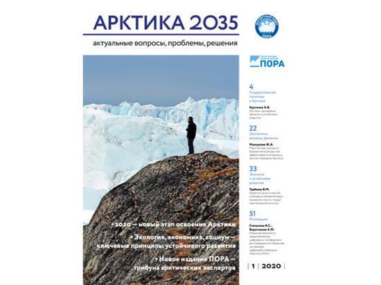 Презентация журнала «Арктика-2035» состоялась на заседании ПОРА