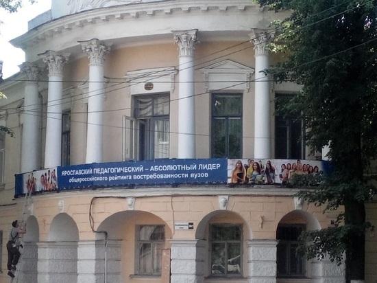 Китайские студенты ЯГПУ остались в Ярославле