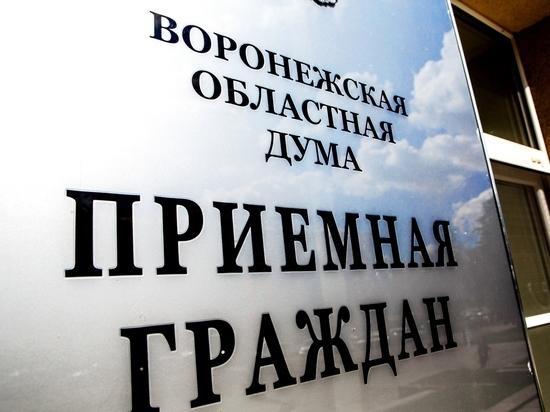 Приемная граждан Воронежской облдумы перешла на дистанционный формат работы