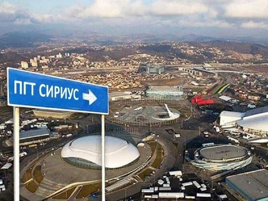 Сочинскому поселку Сириус присвоен статус городского округа