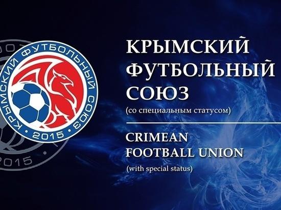 Футбольный сезон в Крыму приостановлен: пока до мая