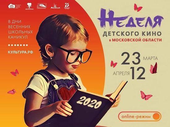 «Неделя детского кино» в Московской области пройдет онлайн
