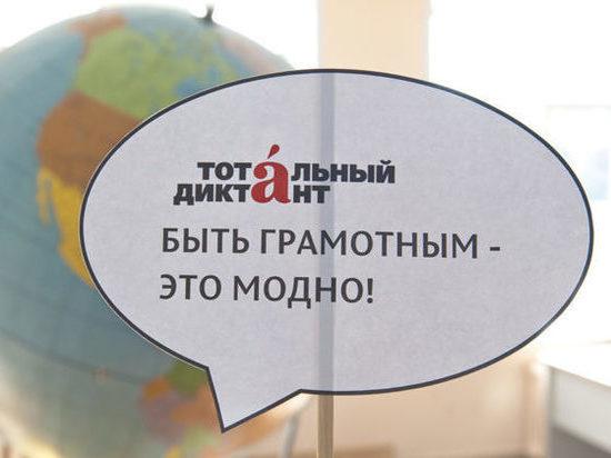Онлайн-марафон Тотального диктанта: «Раз в год. Для всех, кто умеет писать»