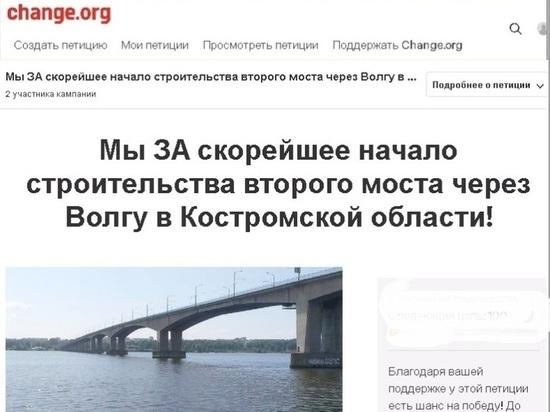 Подпиши, а то проиграешь: в интернете появилась петиция за строительство второго моста через Волгу в Костроме