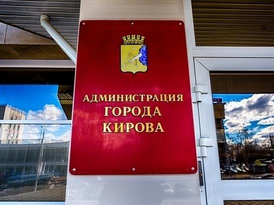 Сити-менеджера Кирова выберут 27 апреля