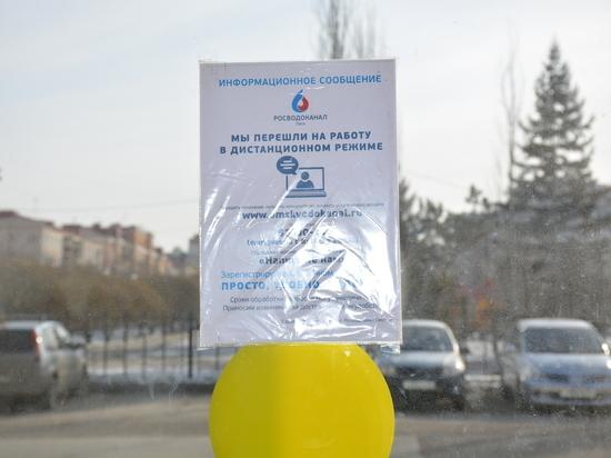 Офисы «Росводоканал Омск» переходят на дистанционную работу