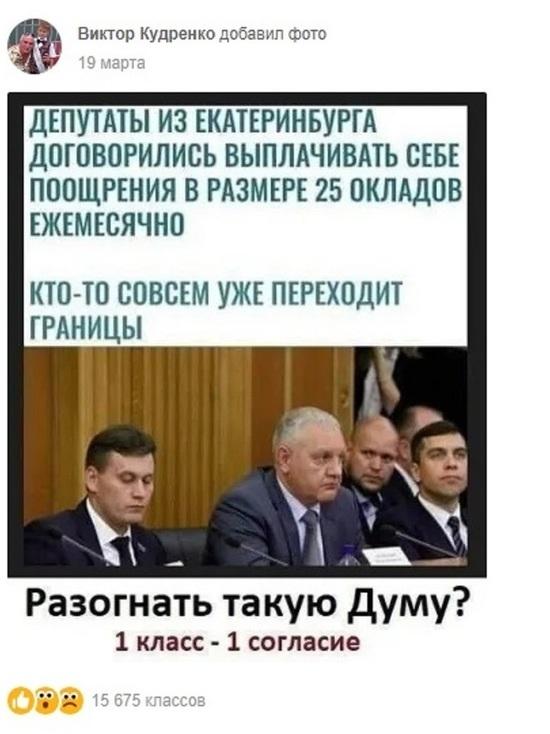 В мэрии Екатеринбурга прокомментировали демотиватор о поощрении депутатов 25 окладами