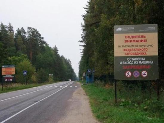 Транзитной дороги через Приокско-Террасный заповедник не будет