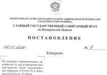 Главный санитарный врач Кузбасса опубликовал постановление в связи с коронавирусом