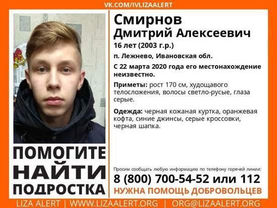 В Ивановской области пропал 16-летний подросток