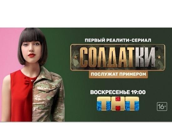 Новый проект ТНТ: флорист из Ярославля продав свой бизнес ушла в армию