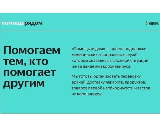 Яндекс запускает проект «Помощь рядом» по перевозке врачей, медикаментов и товаров первой необходимости