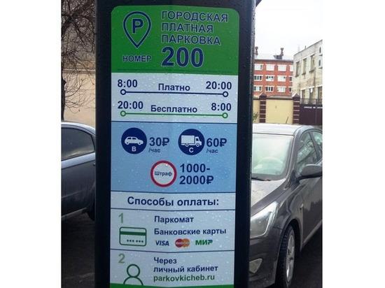 В Чебоксарах на 9 дней платные парковки станут бесплатными
