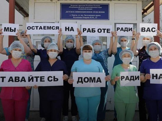 Калмыцкие врачи просят соблюдать карантин