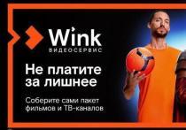 Каждый может позволить себе идеальный тариф с «Трансформером» в Wink