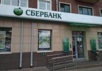 Офисы Сбербанка в Кузбассе будут работать по установленному графику