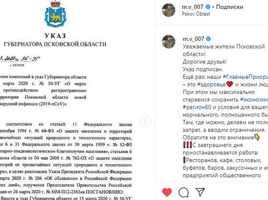 Что будет закрыто в Псковской области с 28 марта -  текст указа