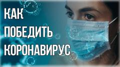 Как не заразиться коронавирусом: видеоинструкция