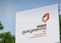 В Приангарье до 5 апреля закрыты офисы «Мои Документы»